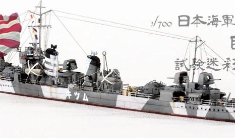 1/700 日本海軍 駆逐艦 睦月