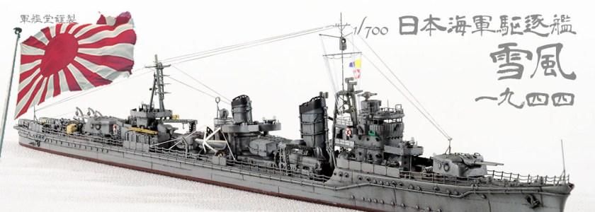 1/700 日本海軍 駆逐艦 雪風