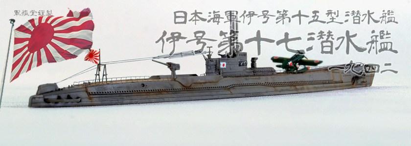 IJN Type-B1 SS I-17