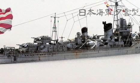 IJN Yugumo Class DD Takanami