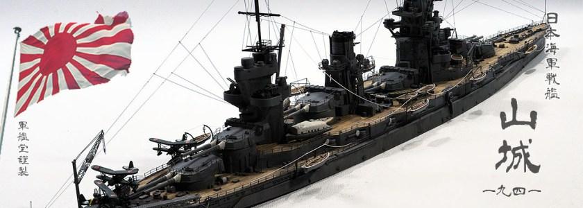 1/700 日本海軍 戦艦 山城