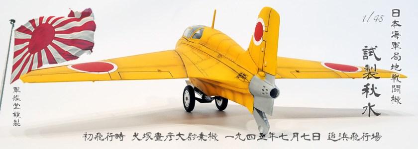 IJN/A Mitsubishi J8M/Ki200