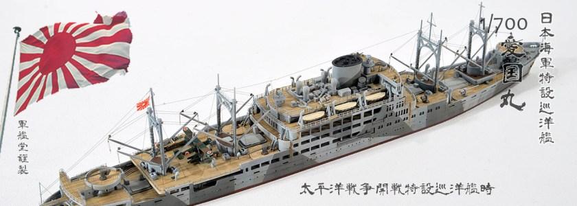 IJN Houkokumaru Class CS Aikokumaru