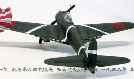 IJA Nakajima Ki43-I Oscar