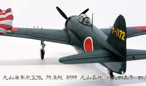IJN Kawanishi N1K1-Jb George