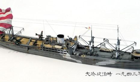 IJN Kamikawamaru Class AV Kimikawamaru