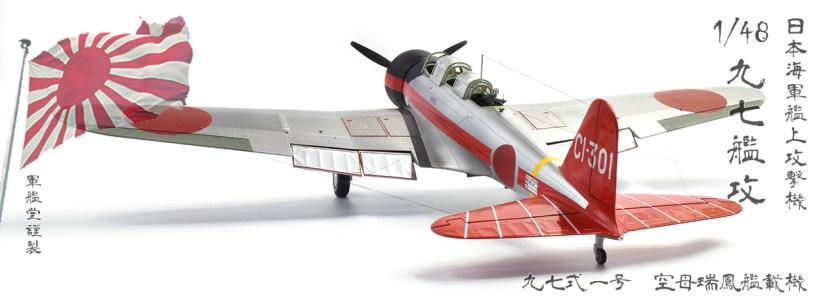 IJN Nakajima B5N1 Kate