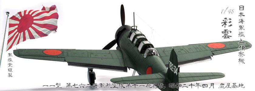 IJN Nakajima C6N1 Myrt