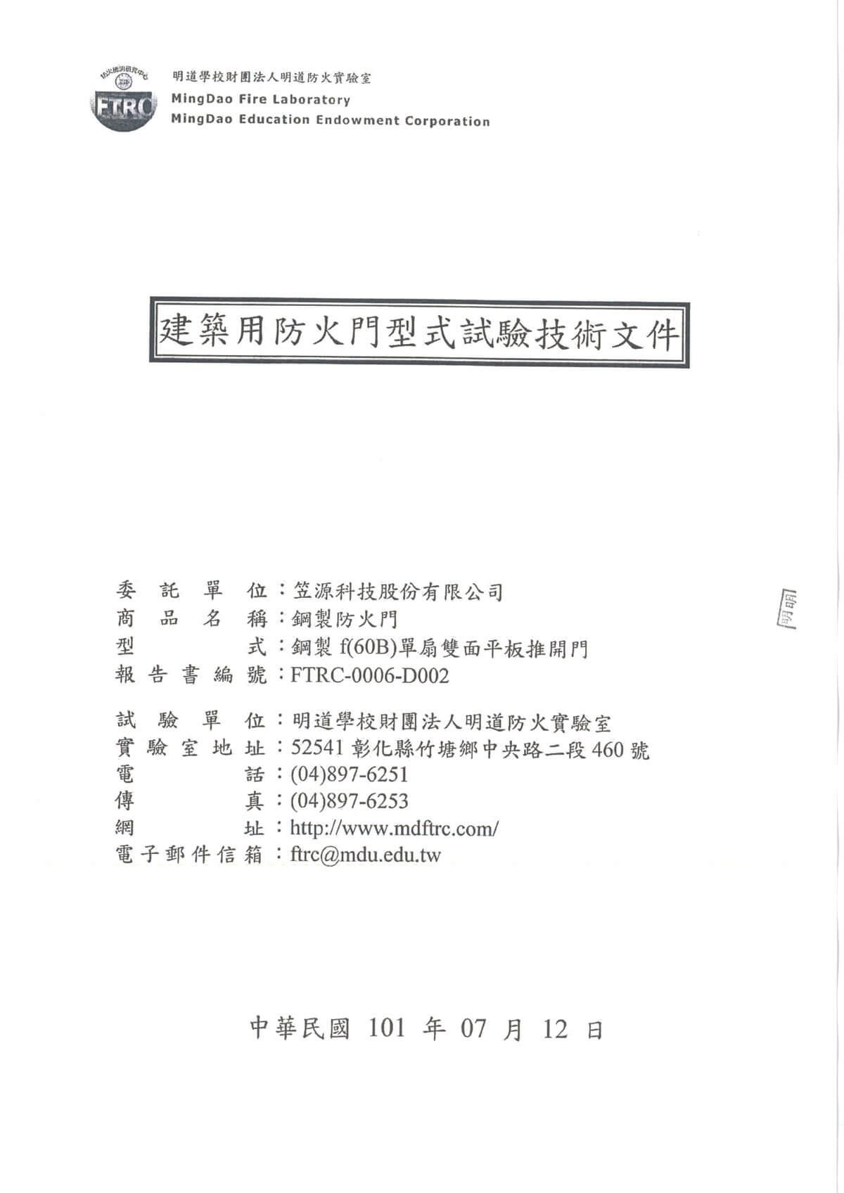 fireproof_report_K51M_K513D-1-4