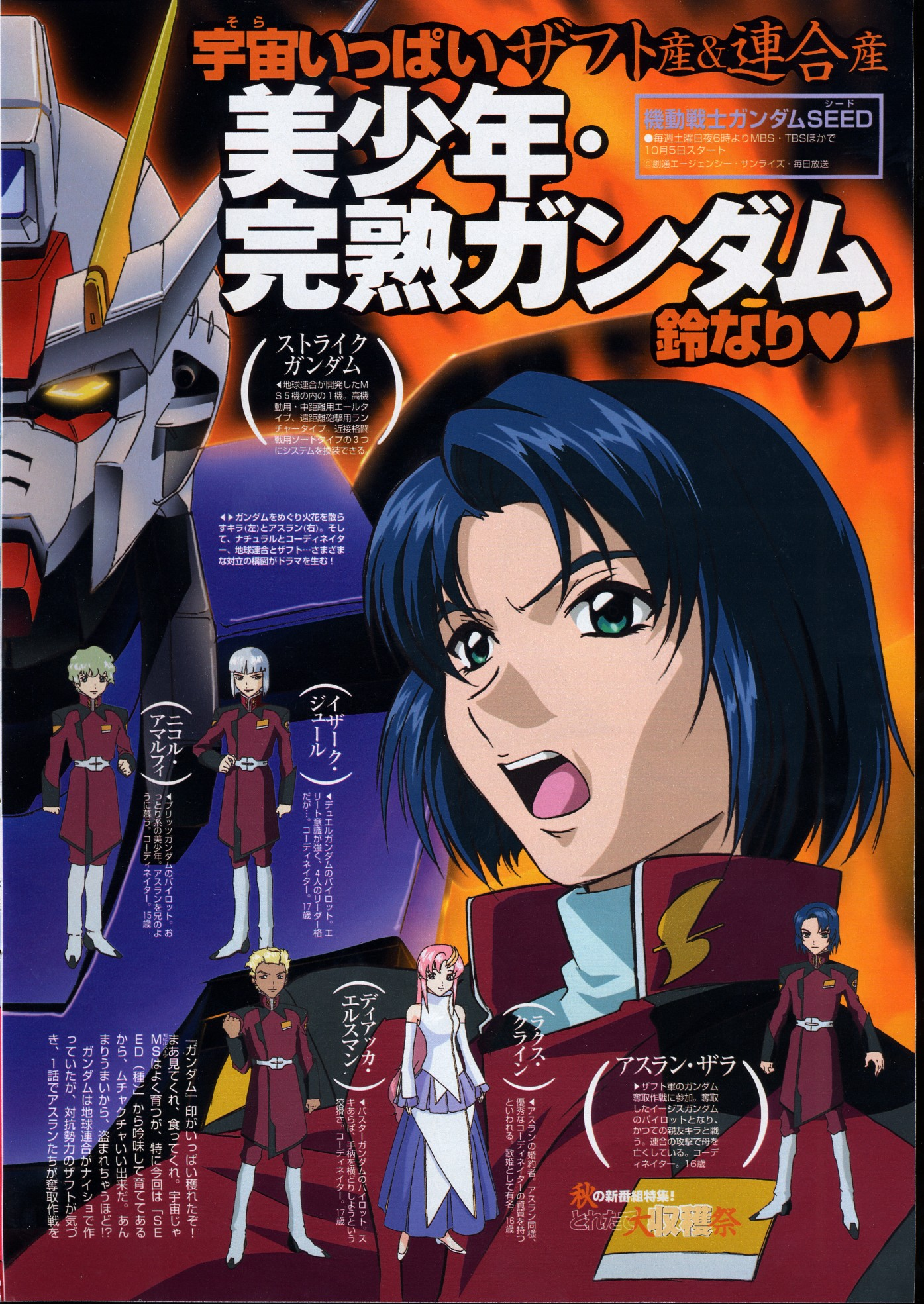 Streaming Gundam Seed Sub Indo : streaming, gundam, Download, Anime, Mobile, Gundam, Destiny, Watertronics