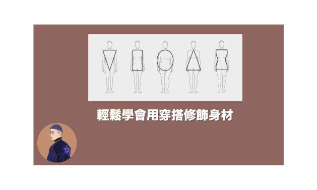 對自己的身材不滿意?教你用穿搭完美修飾身形!