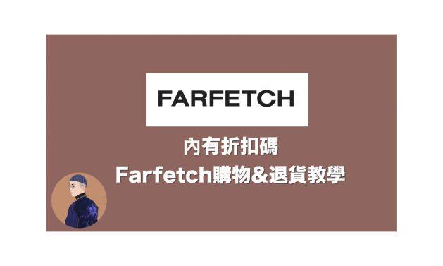 內有折扣碼!Farfetch購物及退貨教學!