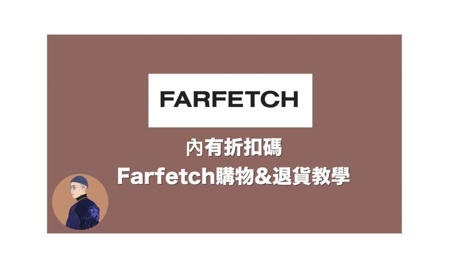 Farfetch購物&退貨教學