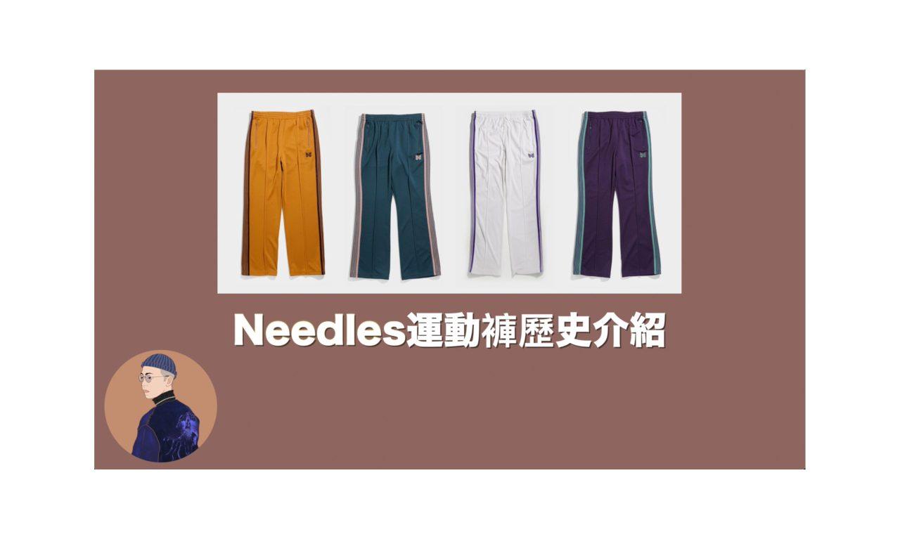 Needles運動褲歷史