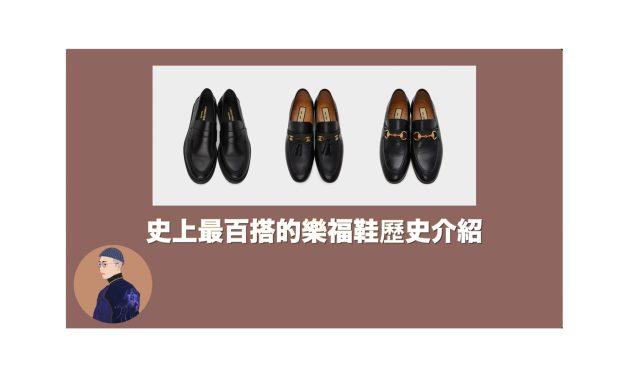 地表最百搭的鞋款!任何人都必須擁有的樂福鞋歷史介紹!