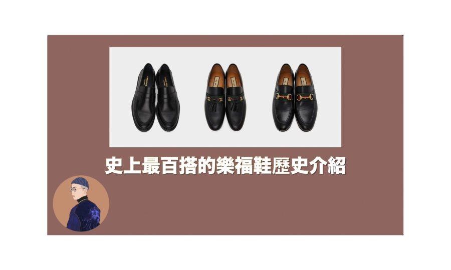 樂福鞋歷史