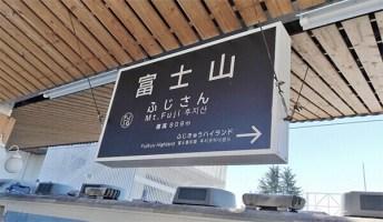 สถานี Fujisan