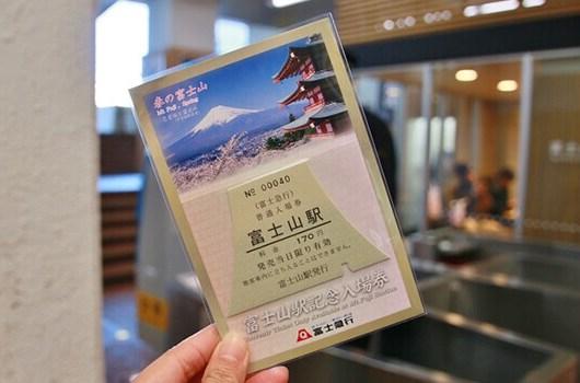 車站有發售富士山形狀的紀念入場券