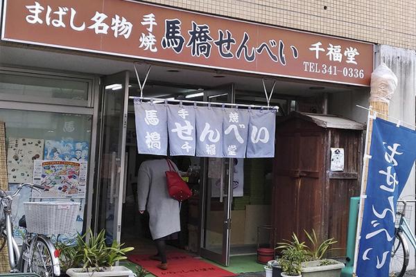 千福堂也是當地知名的老舖