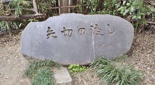 矢切渡口從江戶時代流傳至今