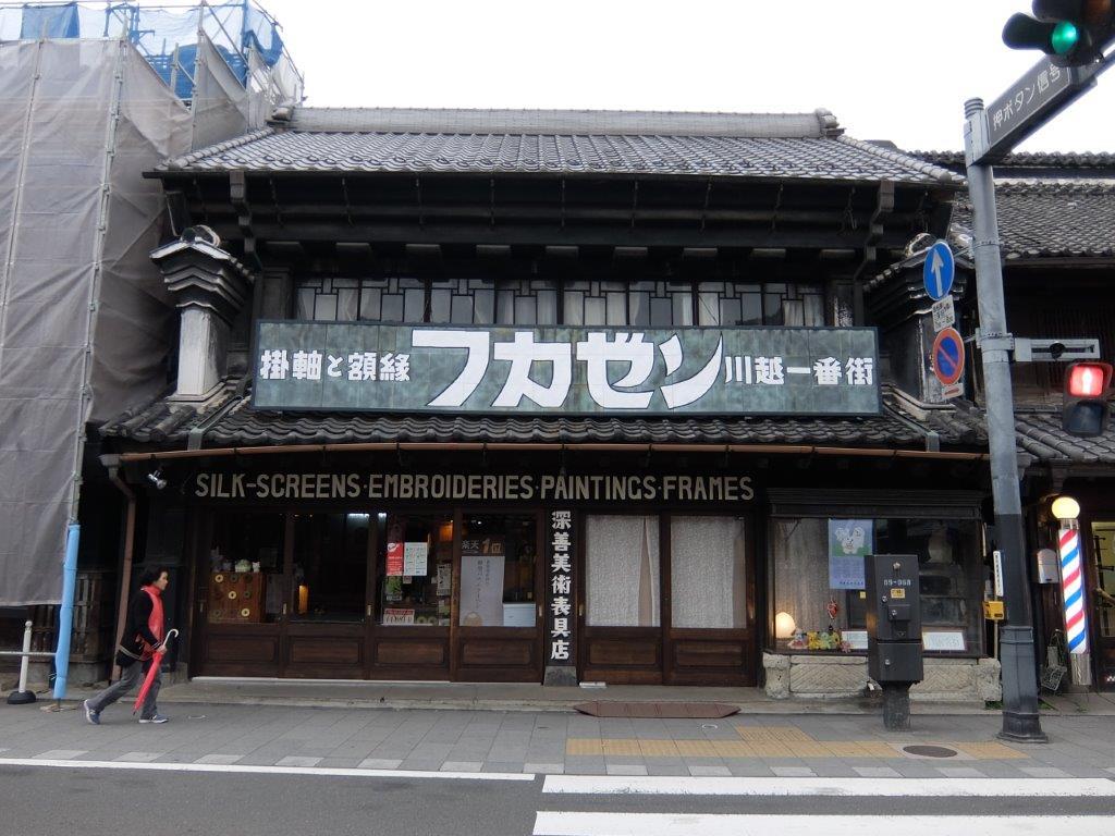 17 the streets of kawagoe