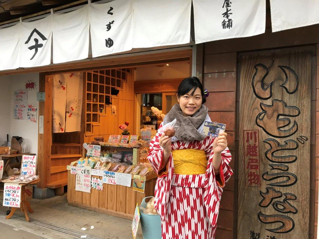 """Buy more than 1,000 yen and show your """"Kawagoe discount pass premium"""" to get a free hand-made yam donut."""