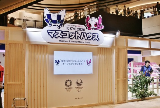 東京奧運吉祥物之家