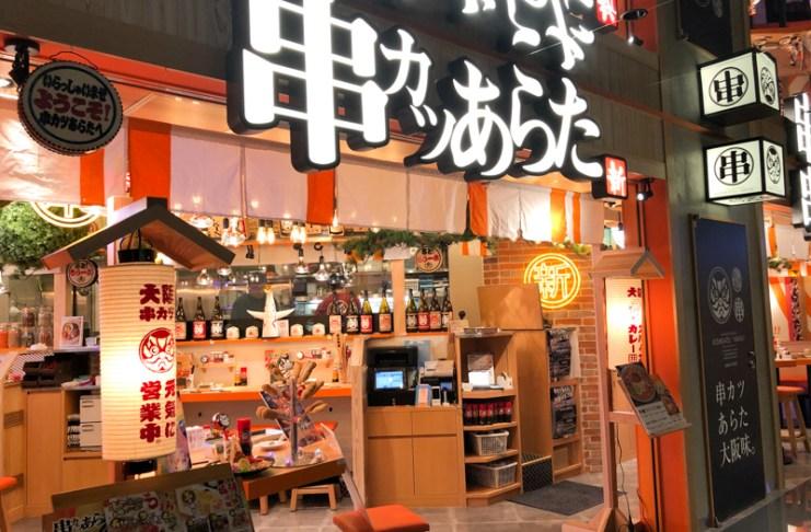 來自大阪的串燒店,有10多種醬料可供選擇