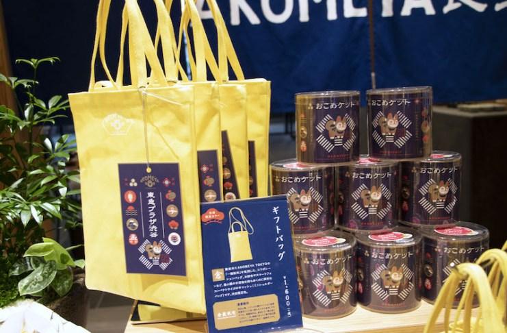 AKOMEYA TOKYO的澀谷限定商品