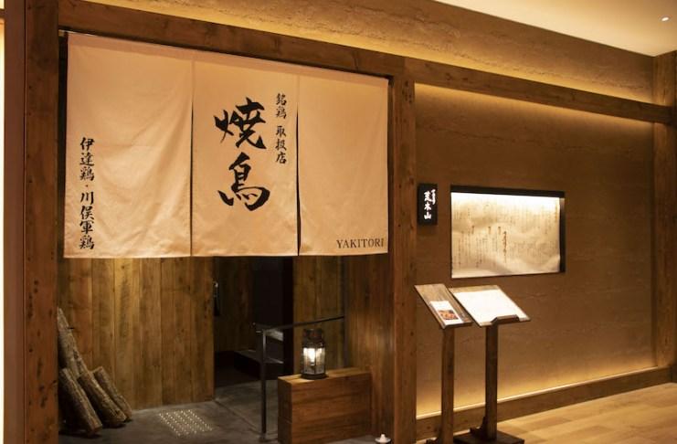位於七樓的「燒鳥 荒木山」,適合搭配日本酒或葡萄酒慢慢享用
