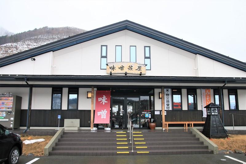 麴屋Motomiya味噌茶屋是開業近80年的味噌老舖