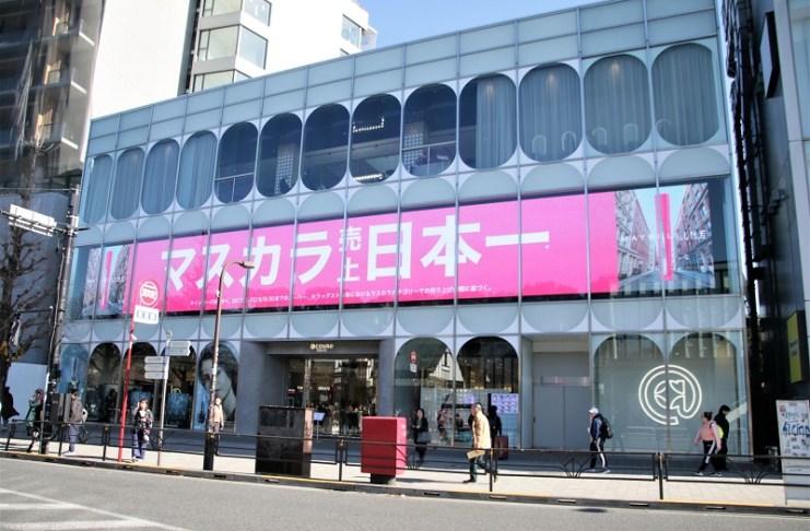 @cosme TOKYO就坐落在原宿車站前