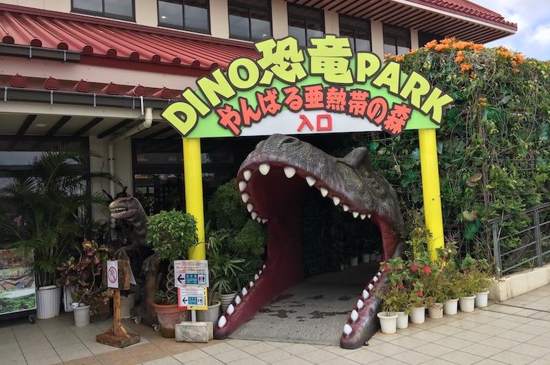 DINO恐龍PARK入口