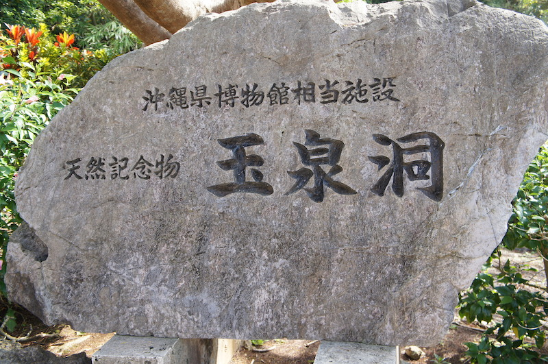 位於沖繩世界文化王國的玉泉洞