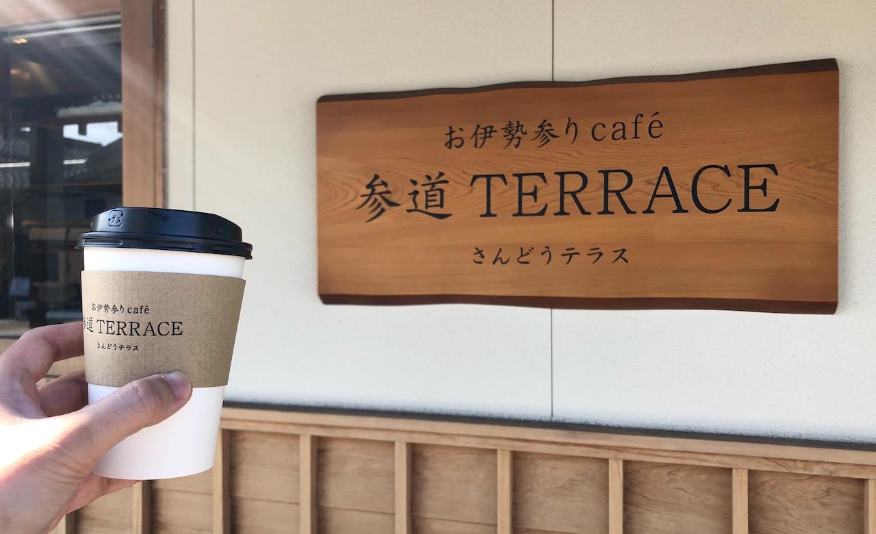在お伊勢参りcafé 參道TERRACE,喝杯咖啡再上路