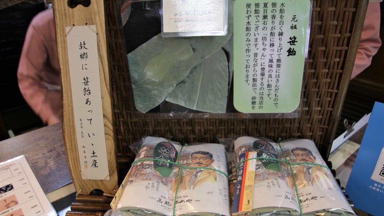 用山白竹包裹的笹飴(Sasa-ame)也很特別