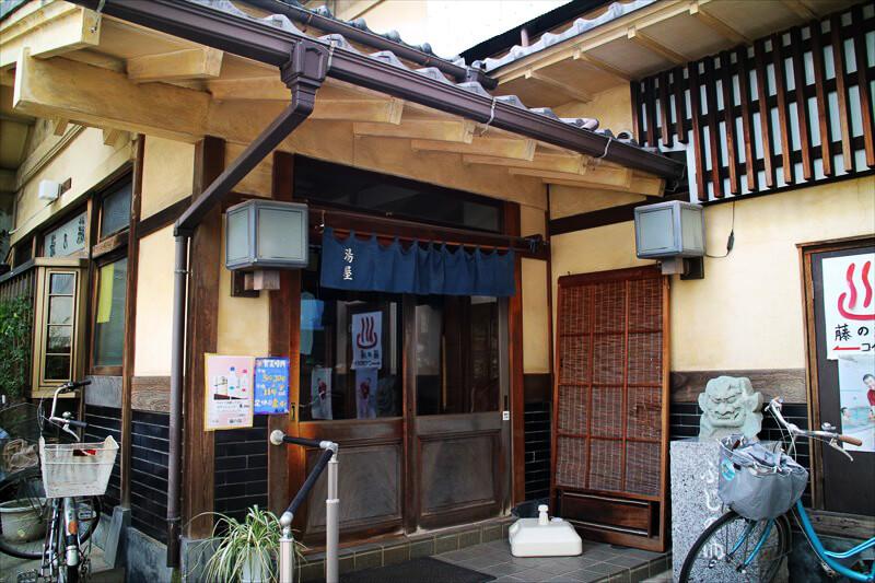 Fujinoyu_front