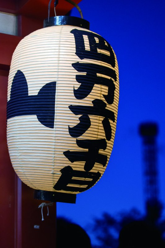 "A lantern at Hozuki ichi with a writing on it that reads ""46 thousand days"""