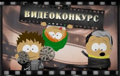 Видео конкурс от Репетиционной студии Вторая Волна