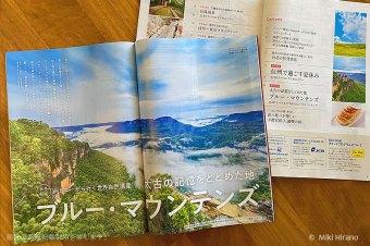 JCBカード会員誌「J-B Style」6-7月号で、シドニーから行く世界遺産「ブルー・マウンテンズ」特集を担当