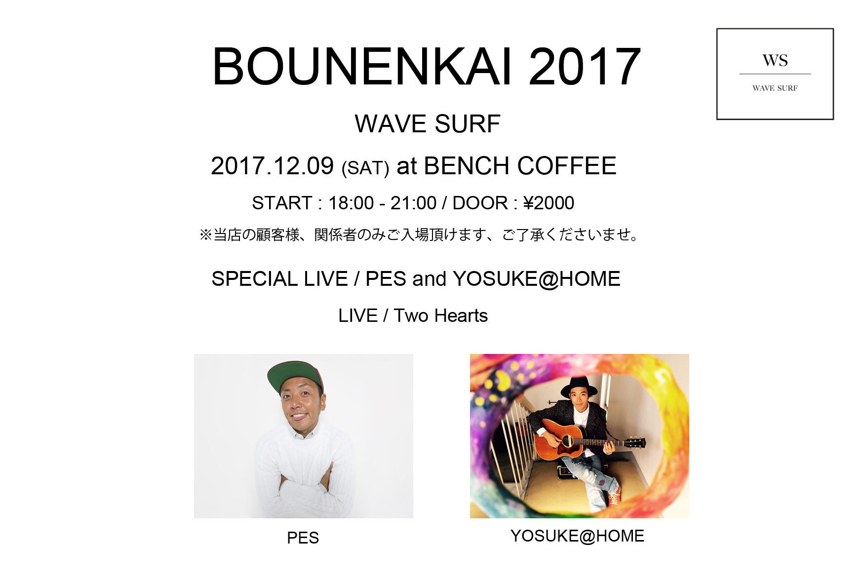 WAVE SURF & BENCH COFFEE BOUNENKAI 2017