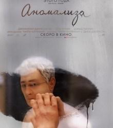 Аномализа / Anomalisa (2015)