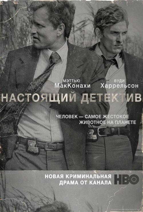 Настоящий детектив / True Detective (2014)