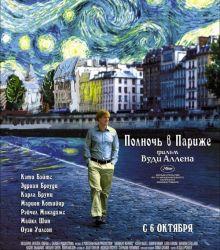 Полночь в Париже / Midnight in Paris (2011)