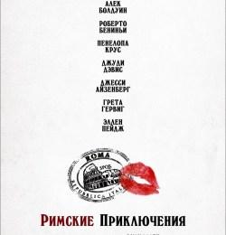 Римские приключения / To Rome with Love (2012)
