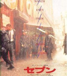 Семь / Se7en (1995)