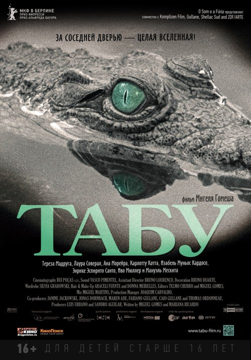 Табу / Tabu