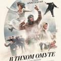 В тихом омуте / Ma Loute (2016)