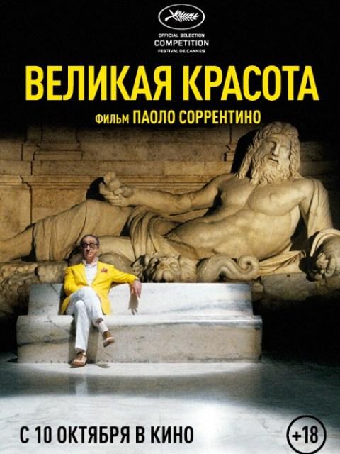 Великая красота / La grande bellezza (2013)
