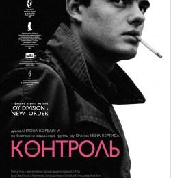Контроль / Control (2007)